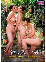 [AVOP-431] Lusty Lesbian Threesome -Fair Skin Beautiful Married Woman Cheats On Hot Springs Trip