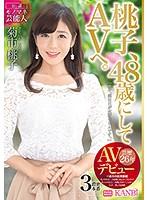 AVOP-455 桃子、48歳にしてAVへ。公認モノマネ芸能人 菊市桃子 AVデビュー