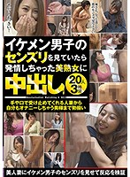 [AVOP-458] Creampie The Beautiful Mature Women Who Got Turned On Watching Handsome Men Masturbating. 20 Women, 3 Hours
