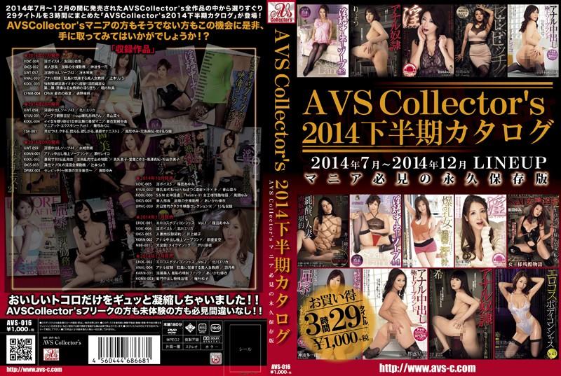 AVS-016 AVSCollector's2014下半期カタログ