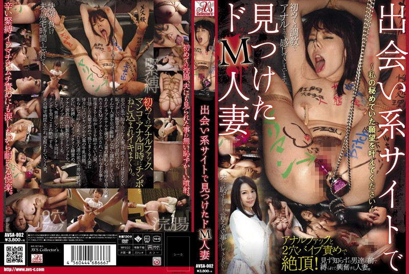 AVSA-002 De M Married Woman Moon Yayoi You Find In The Dating Site