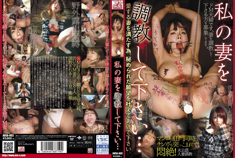 AVSA-003 Please Torture My Wife ... Ryo Tsujimoto