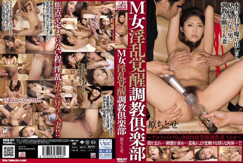 AVSA-017 M Woman Nasty Awakening Torture Club-profile No.002 Physical Arousal Torture Wife Chitose ~