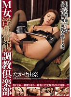 AVSA-023 M Woman Nasty Awakening Torture Club-profile No.004 Physical Arousal Torture Wife Yuna - Yuna Takase