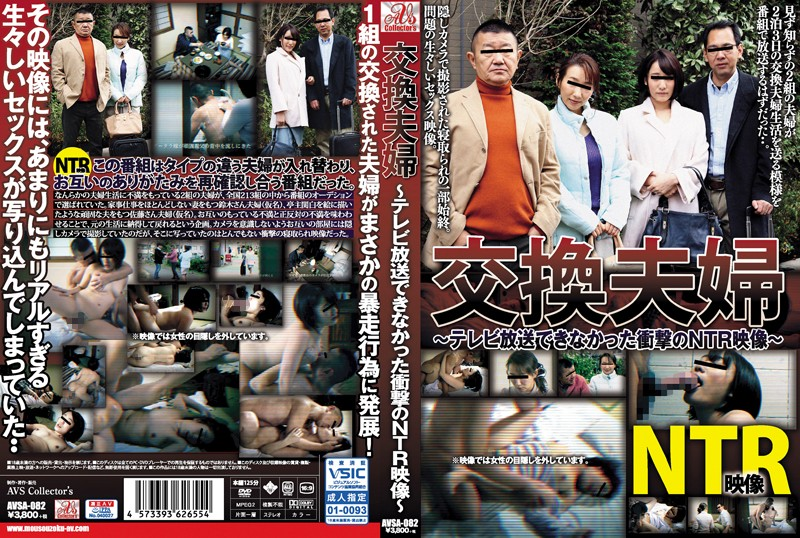 AVSA-082 Exchange Couple NTR Picture Of Shock That Could Not Be Broadcast On TV Pears Flower (Avs) 2019-03-13