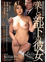 AVSA-088 A Beautiful Subordinate's Girlfriend Koi Yukawa Yuri Yukawa