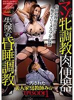 [AVSA-117] Masochist Female Training - Meat Urinal Trap Torture - Beauty Tutor Mika EPISODE1