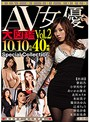 BEST OF THE WORLD AV女優大図鑑Vol.2 10人10枚組40時間Special Collection