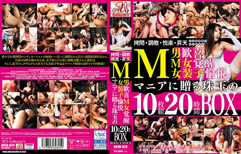 [AVSB-029] M男歓喜M女覚醒女装子愉悦 マニアに贈る珠玉の10枚組20時間BOX