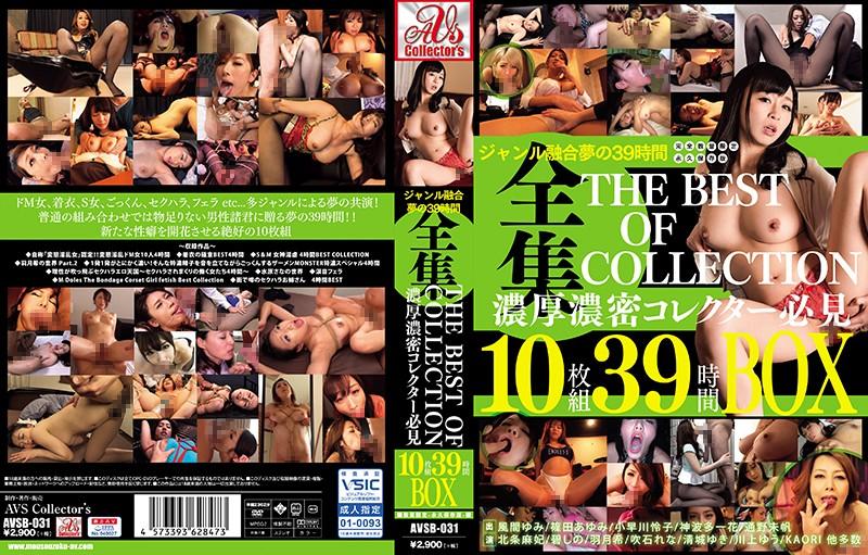 [AVSB-031] THE BEST OF COLLECTION 濃厚濃密コレクター必見 10枚組39時間BOX