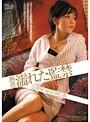 熱帯 濡れた監禁 女探偵 神楽明日香 鈴木早智子