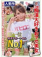 BAB-010 【公園】痴●大好きおマセ美女