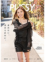 【 4 月新作情報】「STRAWBERRY PUSSY AZUMA NOZOMI 東希美」
