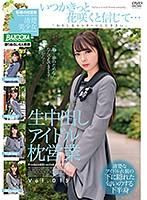BAZX-289 生中出しアイドル枕営業 Vol.015