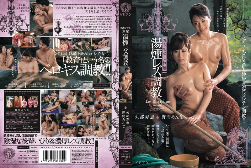 BBAN-006 Hospitality Inn Yukemuri Lesbian Torture Noma Anna Yabe Hisae