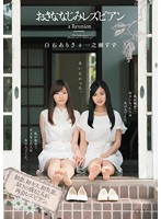 [BBAN-010] (English Sub) I Wanted To See You. Childhood Friend Lesbians Suzu Ichinose Arisa Shiraishi