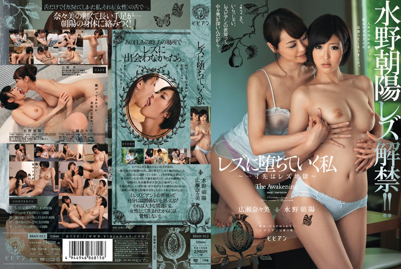 BBAN-012 Lesbian Hell - Mizuno Chaoyang HiroSena Various Beauty ~ I Inch Ahead Going Fell In Lesbian