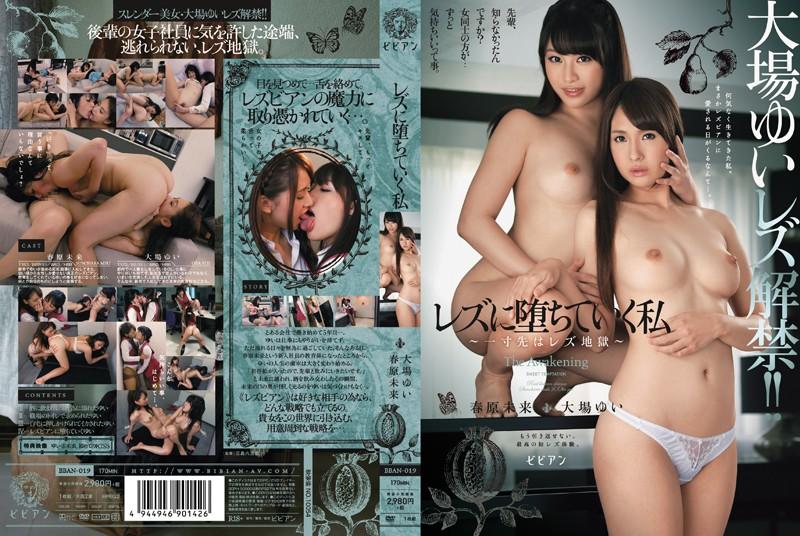 BBAN-019 Lesbian Hell Oba ~ Yui Sunohara Future ~ I An Inch Destination Go Fell In Lesbian
