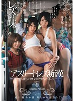 [BBAN-022] Lesbian Athlete Molester -The Dirty Lesbian Who Targets Women With Sweaty Bodies- Riku Minato Miku Abeno Yuki Natsume