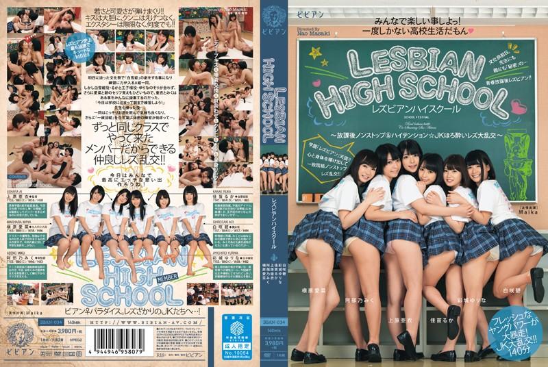 BBAN-034 Lesbian High School - After School Non-stop & High Tension ‰÷ JK Tipsy Lesbian Gangbang ~
