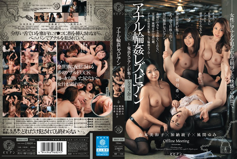 BBAN-038 アナル輪姦レズビアン〜鬼畜なビアンが集うレズオフ会〜