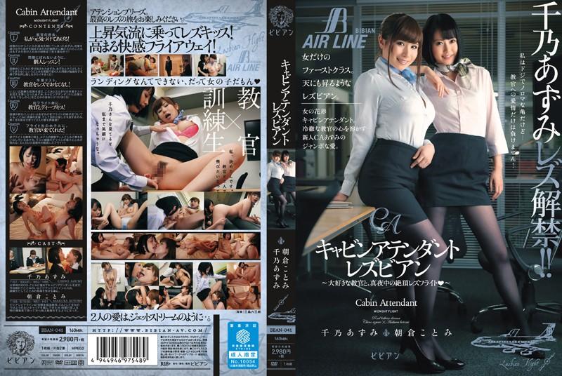BBAN-041 And Cabin Attendant Lesbian ~ Favorite Instructor Midnight Cum Lesbian Flight - Yukino Azumi Asakura Kotomi