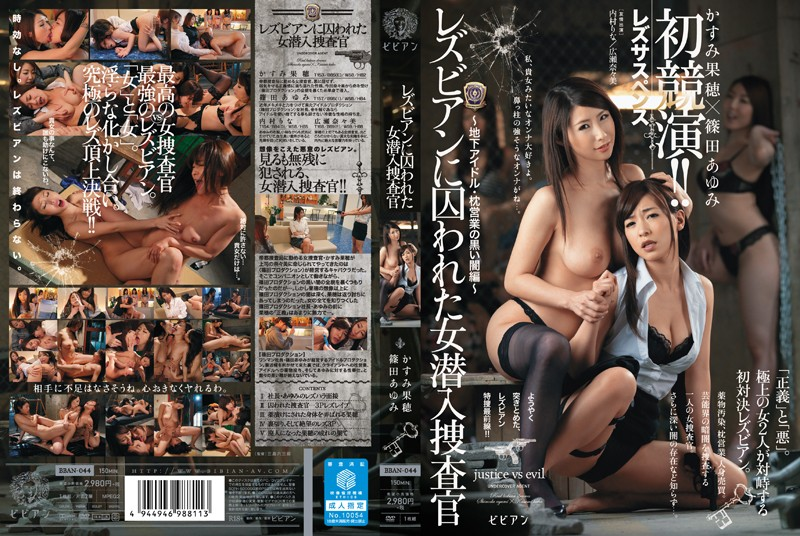 BBAN-044 Woman Undercover Investigator Kasumi Kaho Ayumi Shinoda That Are Caught In Lesbian