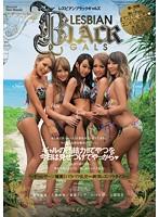 [BBAN-048] LESBIAN BLACK GALS ~Tanned Girls x Aphrodisiacs! Wild Dance Orgy Infinite Orgasm Lesbian Paradise~