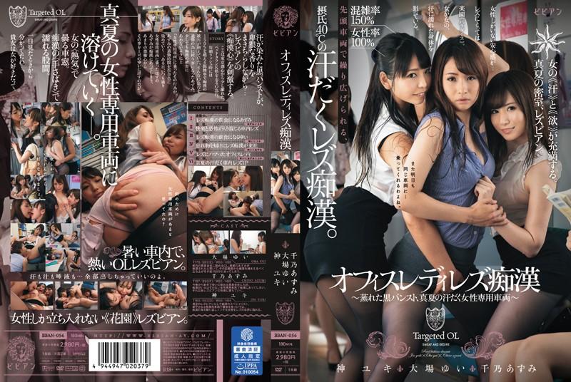 BBAN-056 Office Lady's Lesbian Molestation