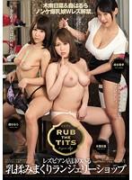 BBAN-076 Lingerie Shop Rolled Massaging Milk Are A Lesbian Clerk