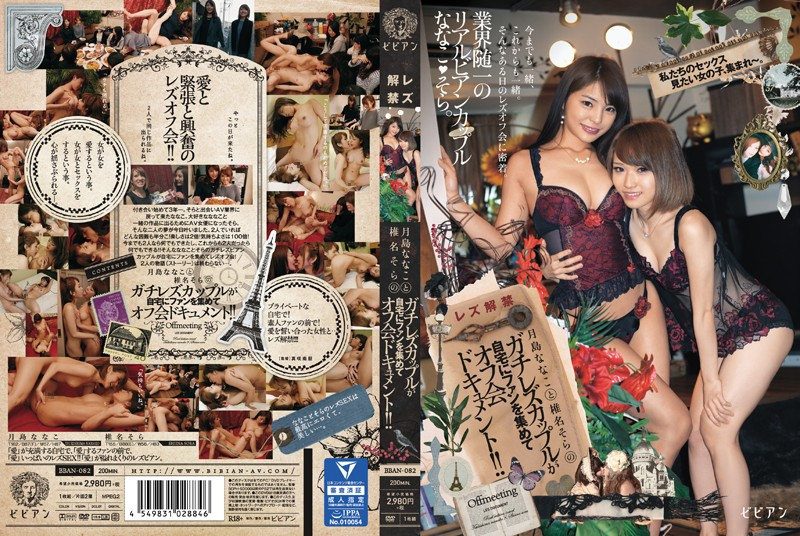 [BBAN-082] Real Life Couple Nanako Tsukishima & Sora Shiina Invite Fans Over To Their Own Home For Their First Lesbian Video - The Whole Party Caught On Film!