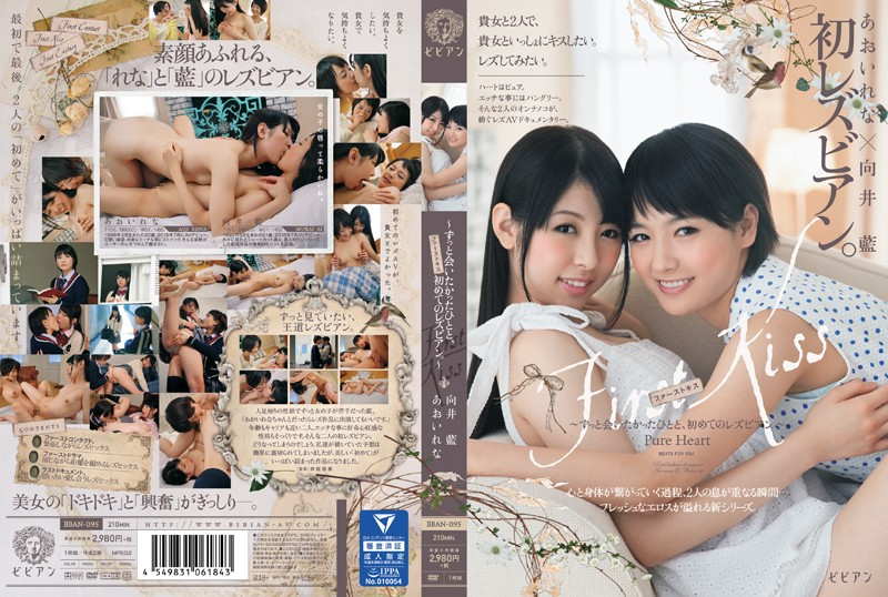 BBAN-095 First Kiss And First Kiss - Much Wanted To Meet People The First Time Lesbian.Blue-Ai Mukai Lena