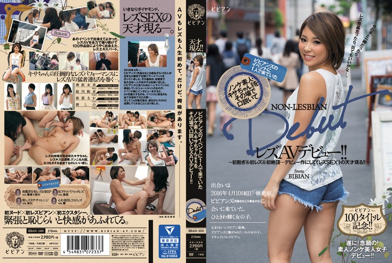 "BBAN-100 Lesbian AV Debut One Straight Amateur Kisa-chan Who Had Come In To The Events Of Bibianzu The (a Pseudonym) Is Wooed On The Spot! !~ In The First Take Off And The First Lesbian And First Climax ... Debut Genius Genru Of <lesbian sex=""SEX"">! !~</lesbian>"