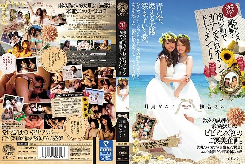 BBAN-111 Realistic Lesbian Couples Bibianzu Fourth Bullet!gachirezu ☆ Honeymoon Document In The South Of The Island! ! Nanako Tsukishima Shiina Sky