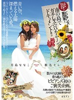 [BBAN-111] Real Lesbian Series Couple bibian No.4! Lesbian On A Tropical Island A Honeymoon Documentary!! Nanako Tsukishima Sora Shiina