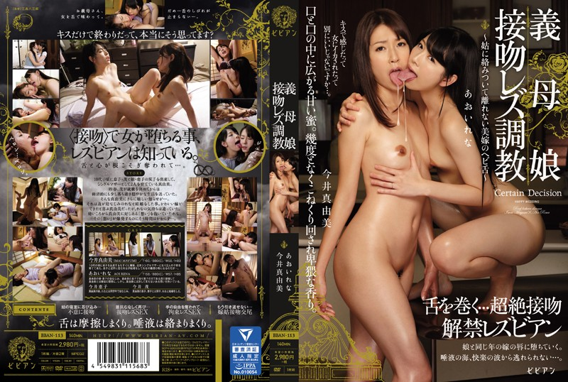 BBAN-113 Mother-in-law Daughter Kissing Lesbian Torture - Not Away Entangled In The Mother-in-law Yoshiyome Of Snake Tongue-Mayumi Imai Rena Aoi