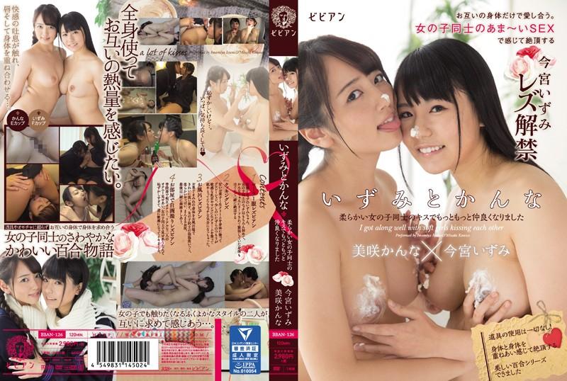 いずみとかんな柔らかい女の子同士のキスでもっともっと仲良くなりました 今宮いずみ 美咲かんな (BBAN-126)