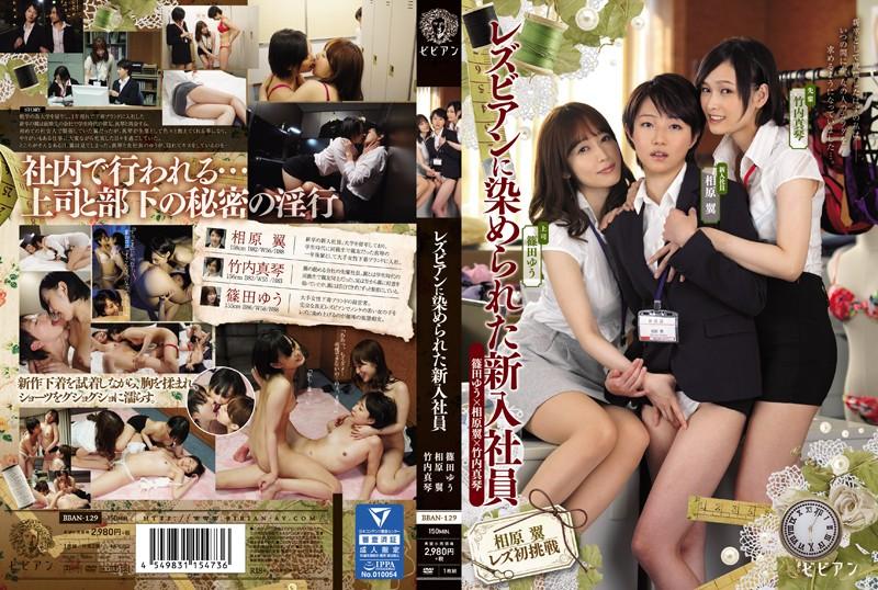 [BBAN-129] レズビアンに染められた新入社員 サンプル動画 レズ OL レズキス
