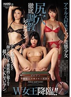 [BBAN-168] W Queen Advent! Anal Loving Super Masochist Abnormal GIRL Thorough Anal Lesbian Slave Training