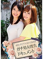 [BBAN-219] A Real Lesbian's Porn Debut! How She Lost Her Virginity. Emi Aoyama, Ayumi Kimoto