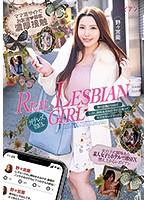 REAL LESBIAN GIRL 野々宮蘭がSNSでレズに興味ある女の子と出会ってそのままレズセックス BBAN-281画像