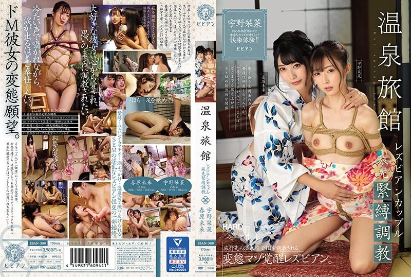 [BBAN-300] 温泉旅館 レズビアンカップル旅先緊縛調教 宇野栞菜 春原未来