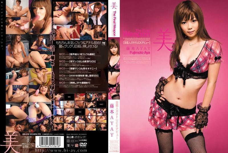 [BBI-018] Celebrity Hard Fuck Debut Aya Fujimoto