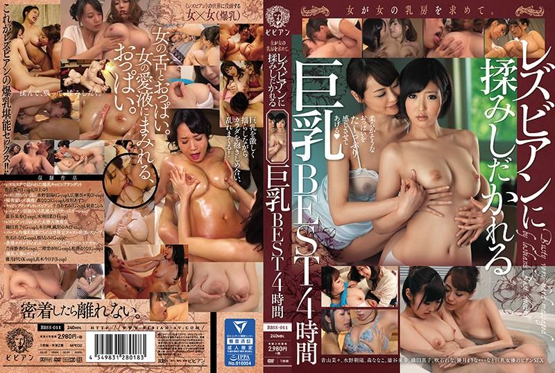 [BBSS-011] 女が女の乳房を求めて。 レズビアンに揉みしだかれる巨乳BEST4時間 乃南静香 青山菜々 水野朝陽 相澤ゆりな 優月まりな 二階堂ユリ