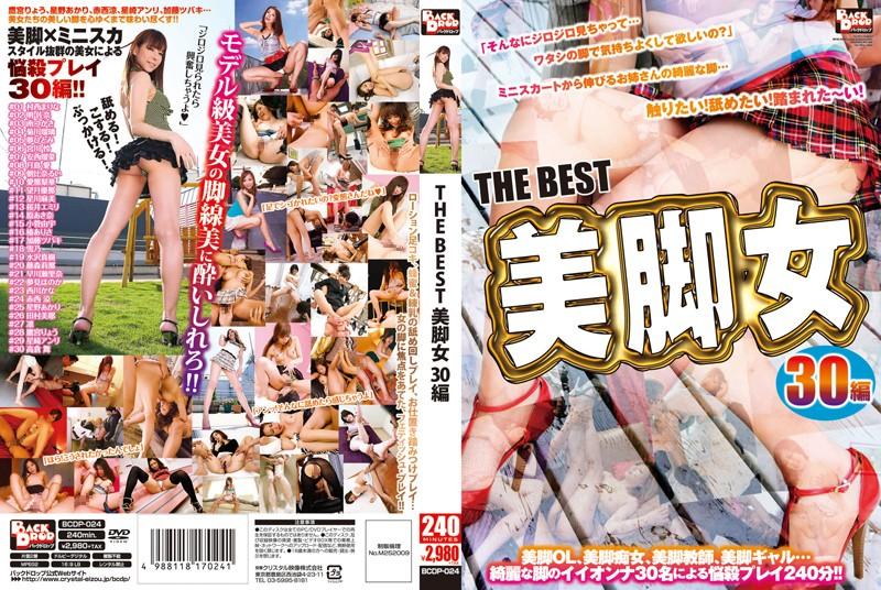 [bcdp024] THE BEST 美脚女 30編