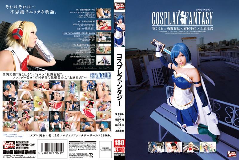 BCDP-028 Fantasy Cosplay Aoi Yuki Itano Koharu ÌÑ ÌÑ ÌÑ Arimura Chika Ai Uehara