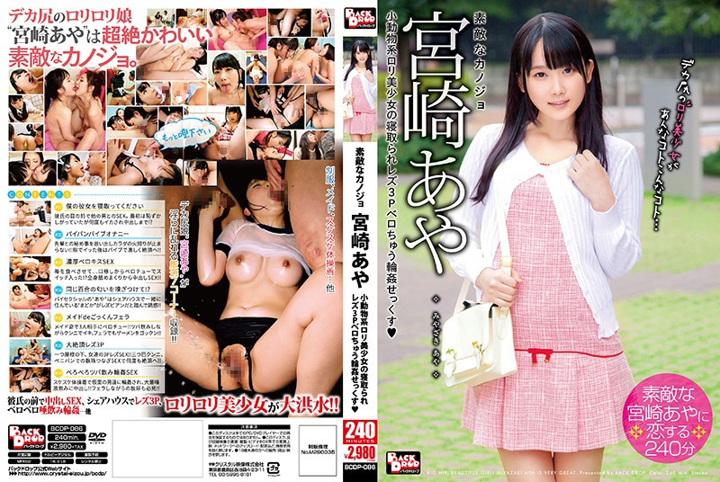 BCDP-086 Cuckold Of Nice Girlfriend Aya Miyazaki Small Animal-based Lori Pretty Lesbian 3P Belo Parking Gangbang Sex