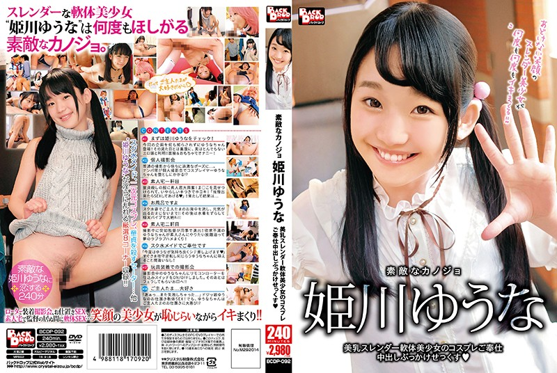 [BCDP-092] 素敵なカノジョ 姫川ゆうな 美乳スレンダー軟体美少女のコスプレご奉仕中出しぶっかけせっくす コスプレ 単体作品 BCDP