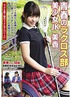 BCPV-050 青春のラクロス部 美少女JK 美香