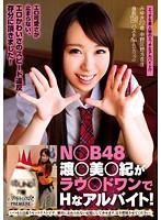 BCPV-062 N○B48渡○美○紀がラウ○ドワンでHなアルバイト!?
